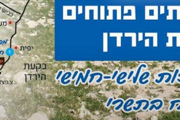 משקים ובתים פתוחים בבקעת הירדן